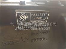 11509C法士特变速箱总成/11509C法士特变速箱总成