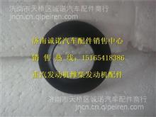 重汽D12国二发动机气门弹簧下座VG1246050026/重汽D12国二发动机气门弹簧下座VG1246050026