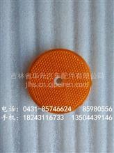 福田(戴姆勒)欧曼GTL挡泥板反光标/H4365080001A0