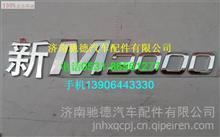 陕汽德龙新M3000字标 供应德龙M3000驾驶室配件