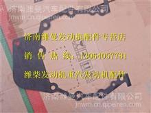 080V01903-0343重汽曼发动机MC07飞轮壳密封垫/080V01903-0343
