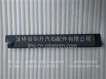 济南重汽豪沃驾驶室原厂右地毯压条/WG1642620007