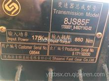 法士特小八档8JS85F变速箱总成/法士特小八档8JS85F变速箱总成