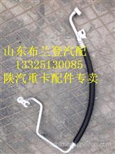 DZ15221840842陕汽德龙新M3000驾驶室空调管/DZ15221840842