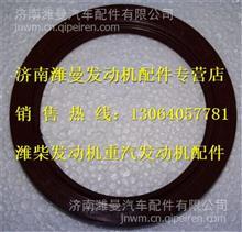 612600170052潍柴发动机取力器内包骨架式油封/612600170052