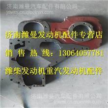 S00011222+01上柴D6114发动机配件齿轮室/S00011222+01