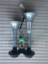 济南重汽豪沃轻卡原厂双音气喇叭/LG9700270100