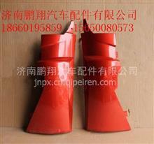 重汽豪沃T7H右导风罩高位WG1664113052/WG1664113052
