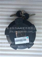 济南重汽豪沃塑料油箱盖总成/WG9725550053