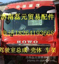 重汽豪沃A7驾驶室总成  中国重汽豪沃A7驾驶室 A7驾驶室总成/中国重汽豪沃A7驾驶室总成及配件