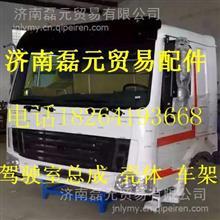 重汽豪卡HOKA驾驶室总成  济南豪卡驾驶室总成 重汽豪卡驾驶室/中国重汽豪卡驾驶室总成及配件