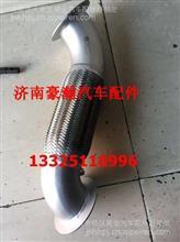 豪翰驾驶室 豪翰配件 豪瀚挠性软管 豪翰天然气排气管 豪瀚排气管/AZ9525540114
