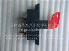 西安陕汽德龙F3000电源总开关/DZ95189763010