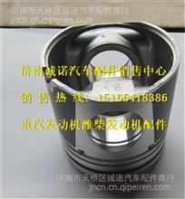 重汽发动机活塞VG15600030004/重汽发动机活塞VG15600030004