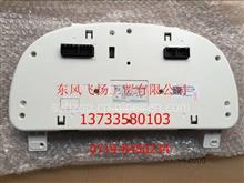 东风新款天龙雷诺420国五电控发动机电子组合仪表板总成