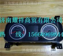 LG9704580001重汽豪沃HOWO轻卡组合仪表仪表总成
