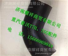 812W01810-0036汕德卡C7H配件胶管/812W01810-0036