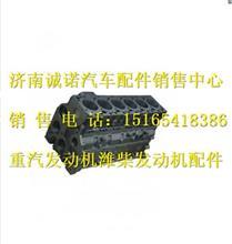 重汽豪沃发动汽缸体 AZ1095010048/重汽豪沃发动汽缸体 AZ1095010048