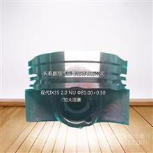 鹏翔  现代ix35NU   加大活塞23041-2E000