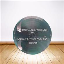 鹏翔  马自达6  加大活塞LFY6-11-010