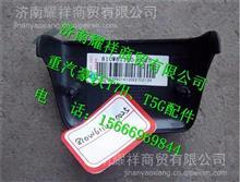 810W61140-0025汕德卡SITRAK-C7H驾驶室铰链装饰盖/810W61140-0025