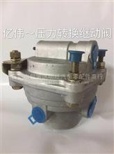 亿伟~压力转换继动阀厂家配件电话18608618759/各种车型刹车泵总成批发零售