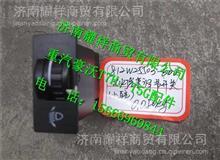 812W25503-6009重汽豪沃T5G大灯光束调节开关/812W25503-6009