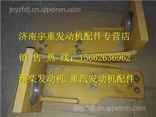 612600012987潍柴动力发动机安装支架/612600012987