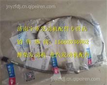 D32-1104050玉柴发动机配件燃油回油管/D32-1104050