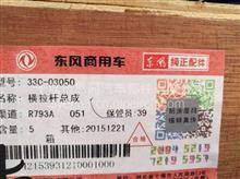 供应转向横拉杆总成33C-03050//33C-03050