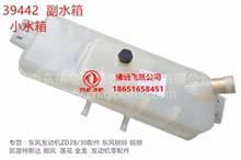 东风多利卡D97856膨胀水箱副水箱/1311010-C39442