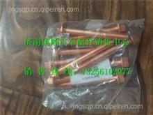 1008049-53D解放J6 排气管紧固螺栓/1008049-53D