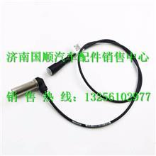 3550360-6S解放J6ABS轮速传感器/3550360-6S