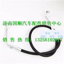 解放J6L空调管 挠性低压管总成-制冷器至压缩机/8108060-22U
