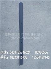 一汽解放J6驾驶室顶盖左装饰条/5704131-A02