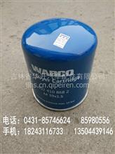WABCO威伯科空气干燥罐/公司经营威伯科全系产品