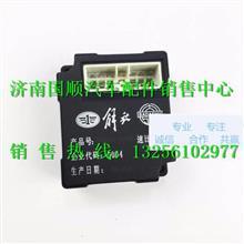 3802030-53A解放J6车速信号控制器/3802030-53A