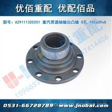 中国重汽HOWO豪沃美驰160桥配件 贯通轴输出凸缘连接盘/AZ9111320201