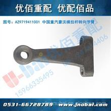 中国重汽HOWO豪沃驾驶室底盘事故车配件 横拉杆转向节臂/AZ9719411001 WG9719411001