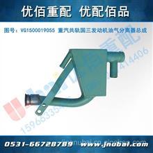中国重汽豪沃斯太尔共轨国三发动机配件 油气分离器总成/VG1500019055