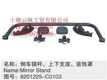 东风天龙天锦柴油汽车倒车镜杠、上下支座/8201225-C0103
