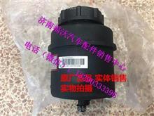 中国重汽豪沃T5G转向油壶油罐总成/WG9725470033