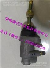 LG9704230210重汽豪沃HOWO轻卡配件离合器分泵/LG9704230210