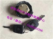 LG9704550005重汽豪沃HOWO轻卡油箱盖带钥匙/LG9704550005