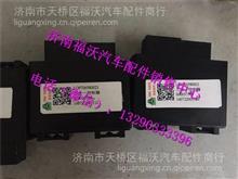 重汽豪沃HOWO轻卡三合一控制器继电器/LG9704580021