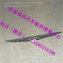 重汽新斯太尔左右刮片WG1682747023/WG1682747024
