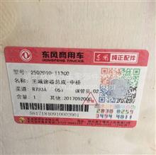 【东风天龙主减速器总成-中桥】/ 2502010-T13C0/C2502010-T13C0