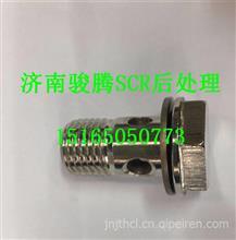 200V98150-0175重汽MC11发动机空心螺栓/200V98150-0175