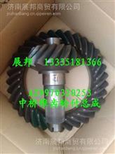 AZ9970320253 重汽豪沃70矿 中桥锥齿轮付总成/AZ9970320253