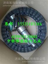 AZ9970320001 重汽豪沃70矿 中桥锥齿轮付总成/AZ9970320001